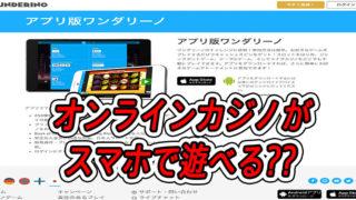 オンラインカジノスマホアプリ