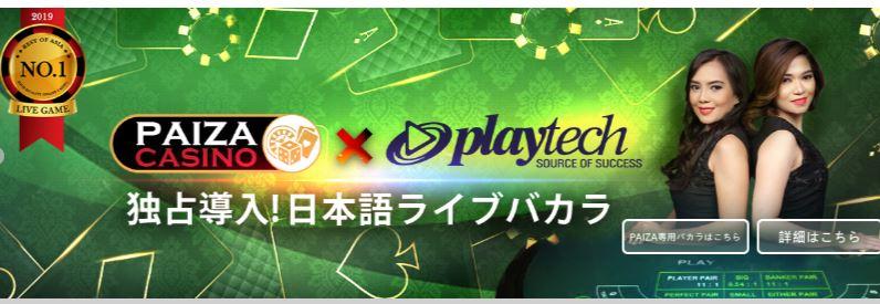 バカラをオンラインカジノで遊ぶならエンパイア777