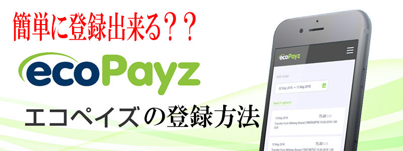 ecopayz登録方法