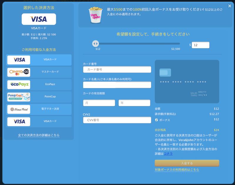 ベラジョンカジノ クレジットカード
