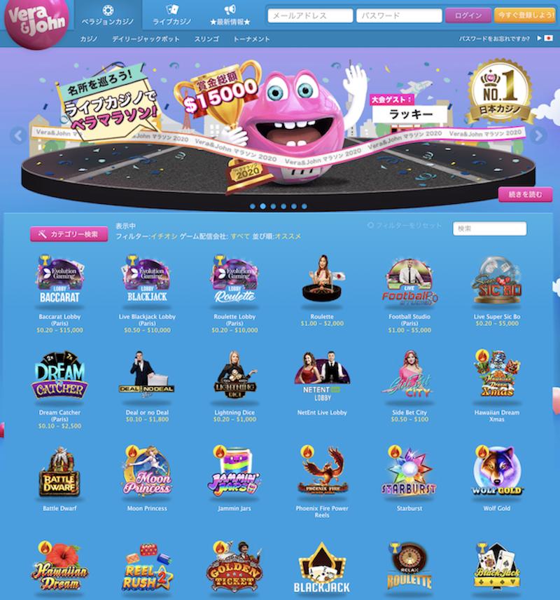 ベラジョンカジノ ホームページ