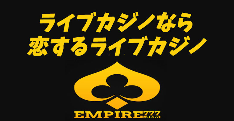 エンパイア777