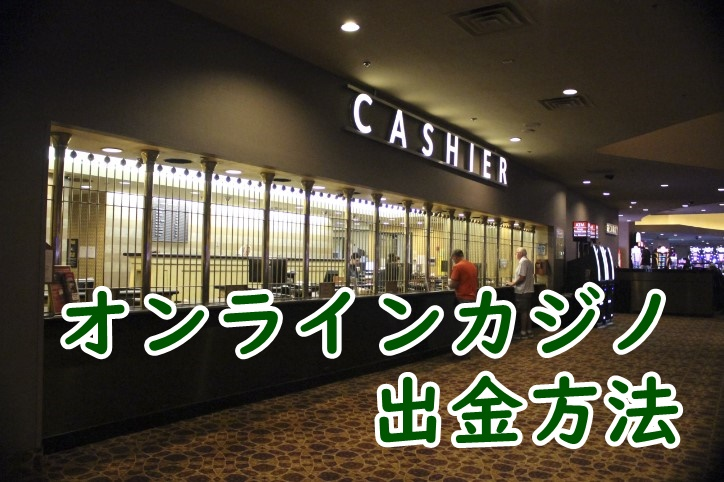 オンラインカジノ 出金