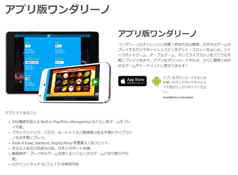 ワンダリーノカジノ アプリ