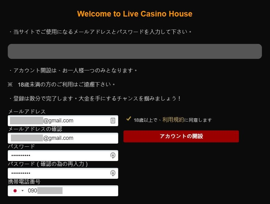 ライブカジノハウス 登録