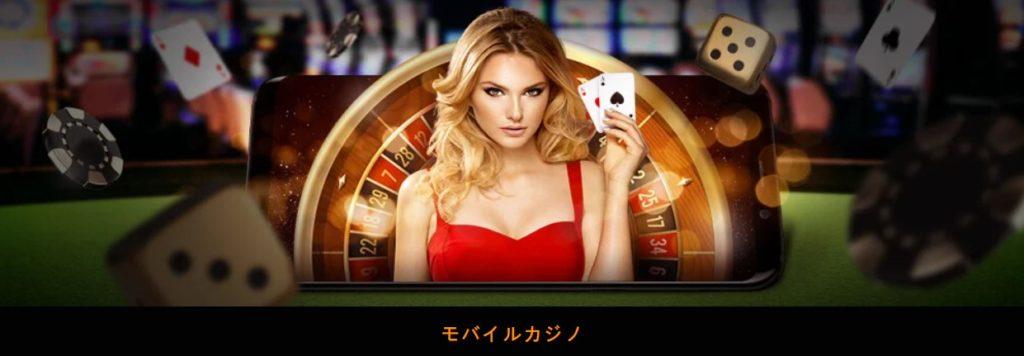 ライブカジノハウス モバイル