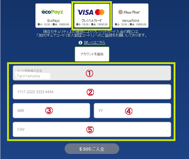 カジ旅カード入金アカウント追加