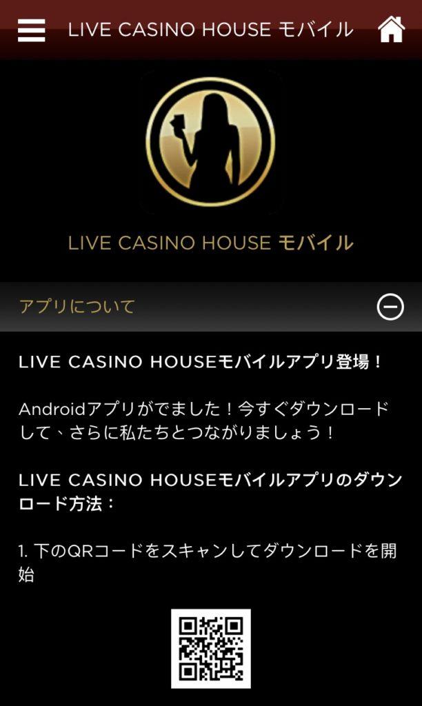 ライブカジノハウス アプリ