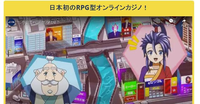 カジ旅PRG