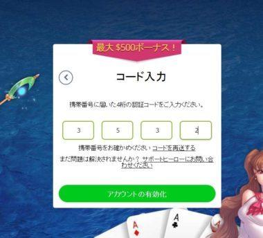 カジ旅登録のコード入力
