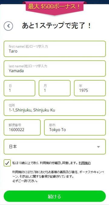 カジ旅登録個人情報