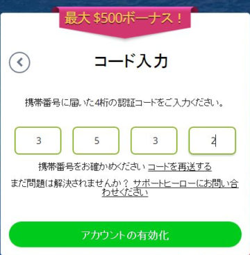 カジ旅登録コード入力