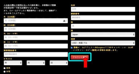 エンパイアカジノ登録入力画面
