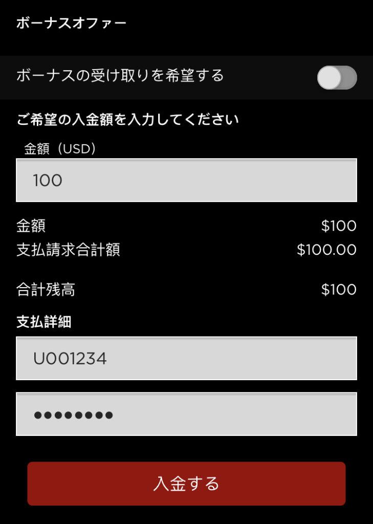 ライブカジノハウス 入金