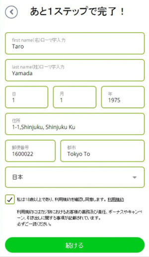 カジ旅登録続き電話番号入力