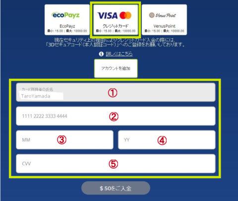 クレジットカード入金アカウント追加