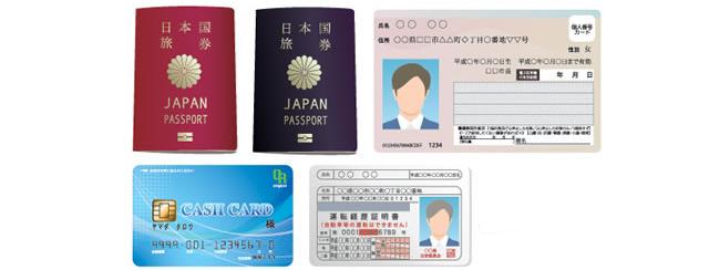 パスポート、運転免許証、クレジットカード