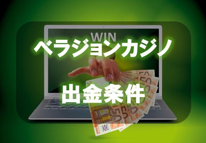 ベラジョンカジノの出金条件
