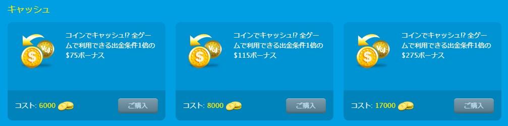 ベラジョンカジノ コイン