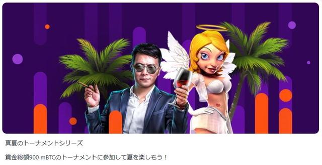 ビットカジノキャンペーン2