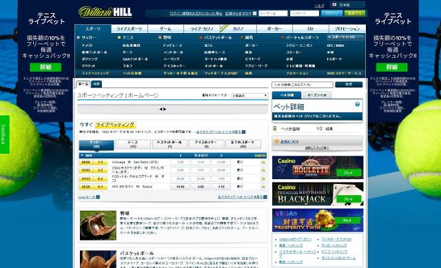 ウィリアムヒル-スポーツ画面