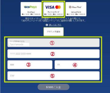 カード入金アカウント追加