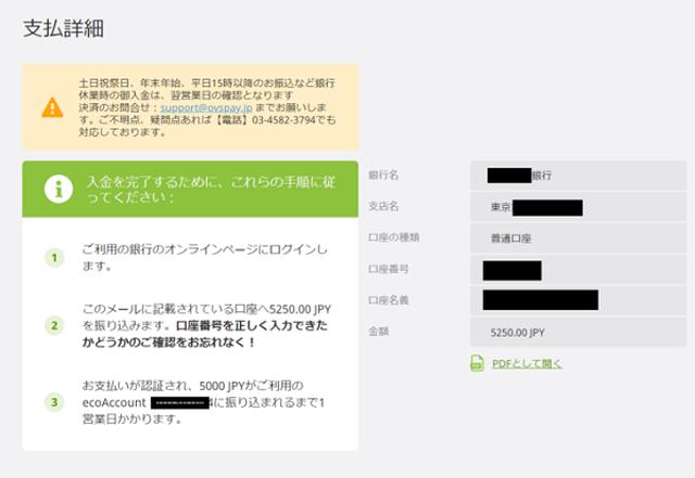 ローカル入金4