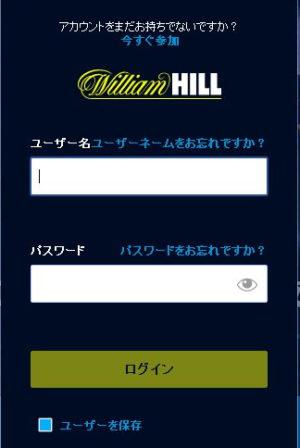 ウィリアムヒルログイン