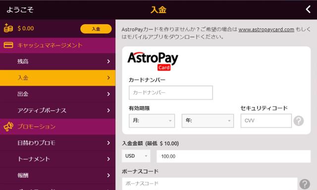 AstroPay入金